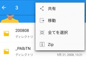 ファイルコマンダー画面