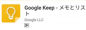 google Keepアイコン